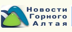 novosti_altay