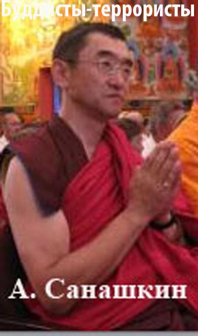 Буддисты-террористы: АЛТАЫЧЫ САНАШКИН
